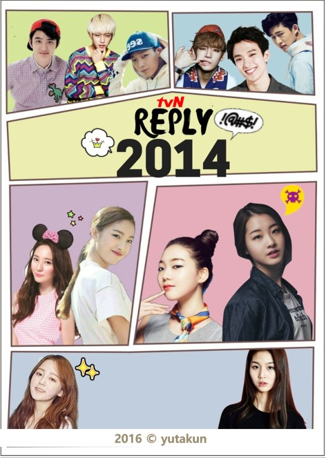 Reply 2014 (New Poster)